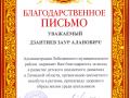 Blagodarstvenno_Lebedyan