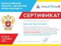 certificate-6 Проектория