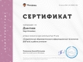 EdTech сертификат