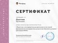Проектно исследовательская сертификат
