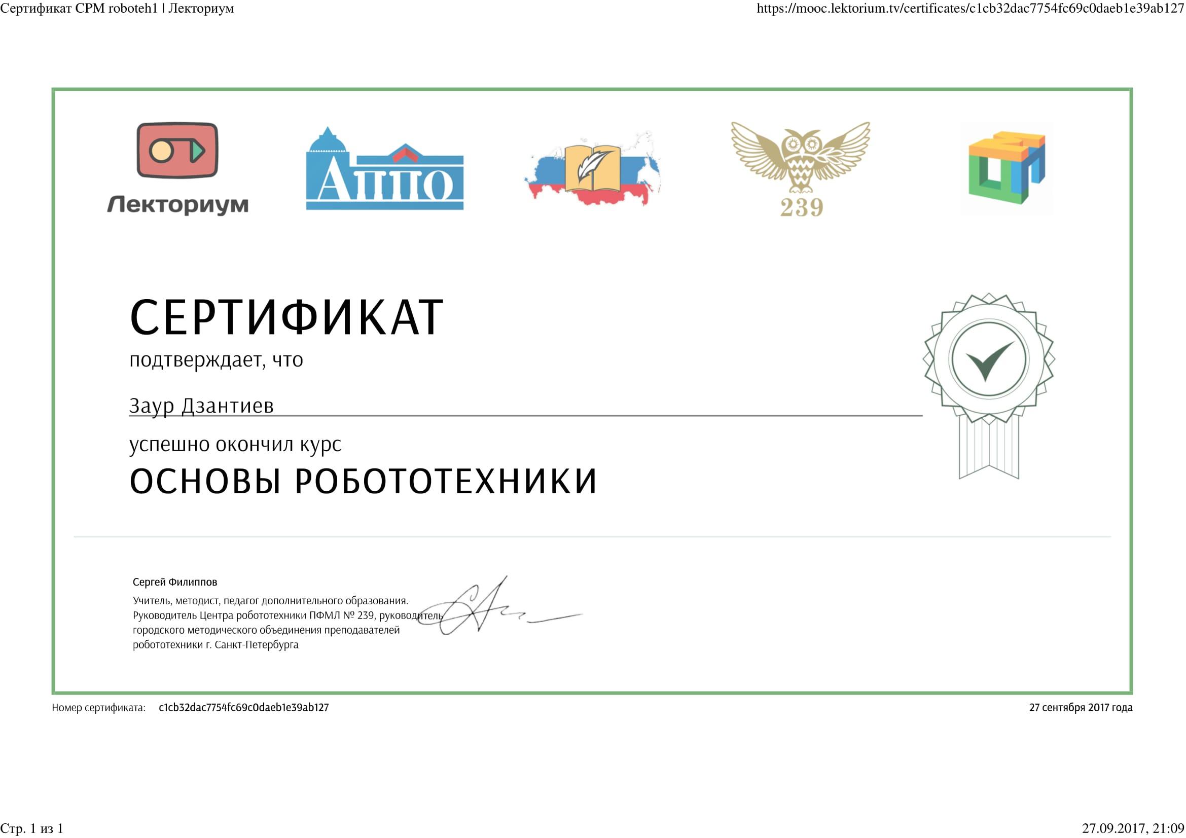 Сертификат_ Лекториум