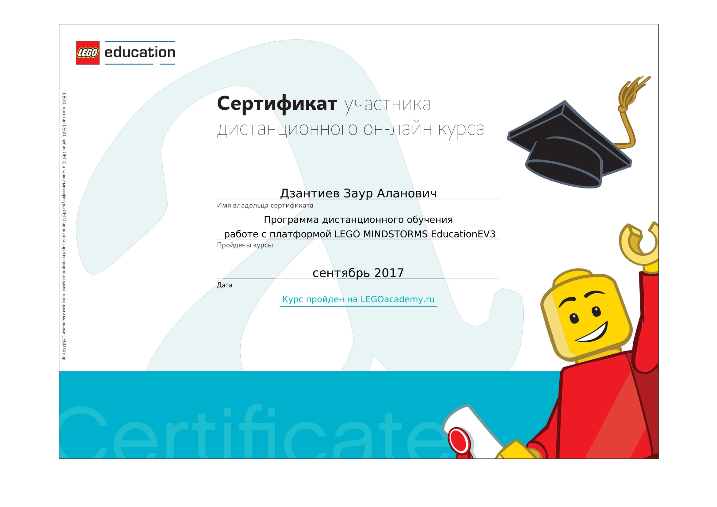 certificate LegoAcademy
