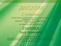 Diplom-1-stepeni-publikatsiya-724x1024