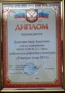 Учитель года_район_2015